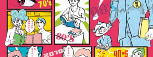 Manga Create Your Own 4 Frame Comic Strip Voyagin