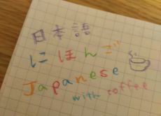 Let's learn Japanese with coffee at a cafe in Tokyo!