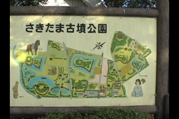 Go to the Sakitama Ancient Burial and Make a Magatama! - 0