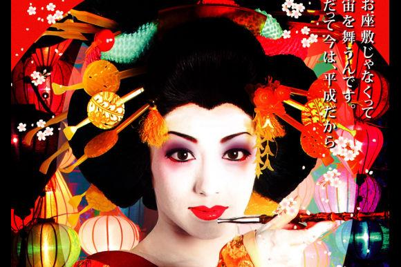 See a Unique Oedo Oiran (Courtesan) Geisha Show - 0