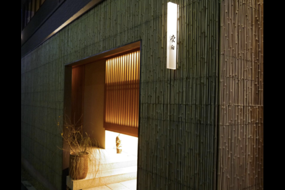 Reservation for Kohaku a Michelin 3-star Restaurant in Tokyo - 0