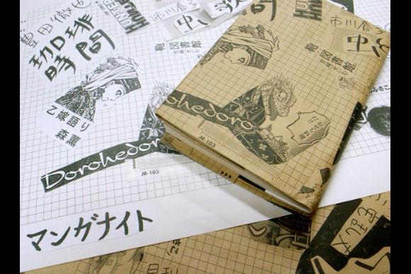 Manga : Create Your Own 4-Frame Comic Strip - 0