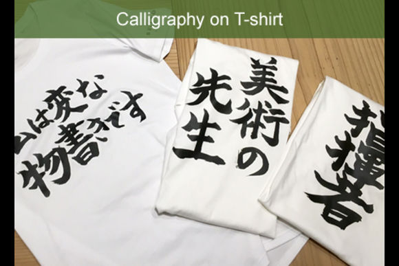 Experience Calligraphy by Writing on a T-Shirt in Fukuoka - 0