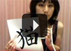 Express Your Feelings with Japanese Calligraphy: Shodo