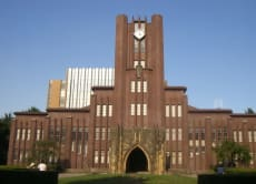 Tokyo University guided tour