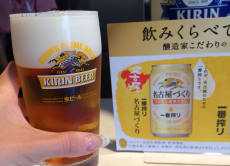 Taste the Delights of Japanese Beer on a Beer Factory Tour