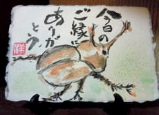 Try Japanese calligraphy Shodo!
