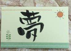 Create your original work of Japanese Sachifude calligraphy