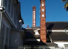 Take a Japanese Sake brewery guided tour at Saijo, Hiroshima