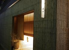 Reserve Kohaku Michelin 3-star Kaiseki Restaurant in Tokyo