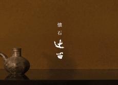 Reserve Tsujitome Michelin 2-Star Kaiseki Restaurant Tokyo