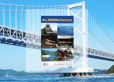 JR Shikoku Pass — 3 / 4 / 5 / 7 Day Rail Pass