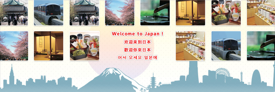 "Good Luck Trip ""Experience in Japan"""