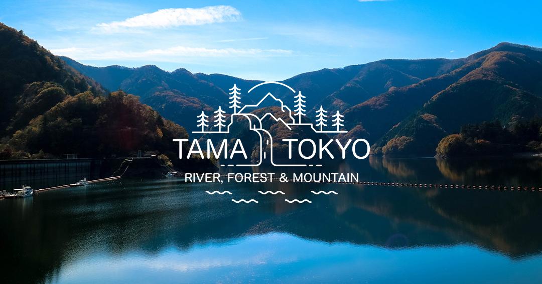 Tama Tokyo – The Precious Nature of Tokyo