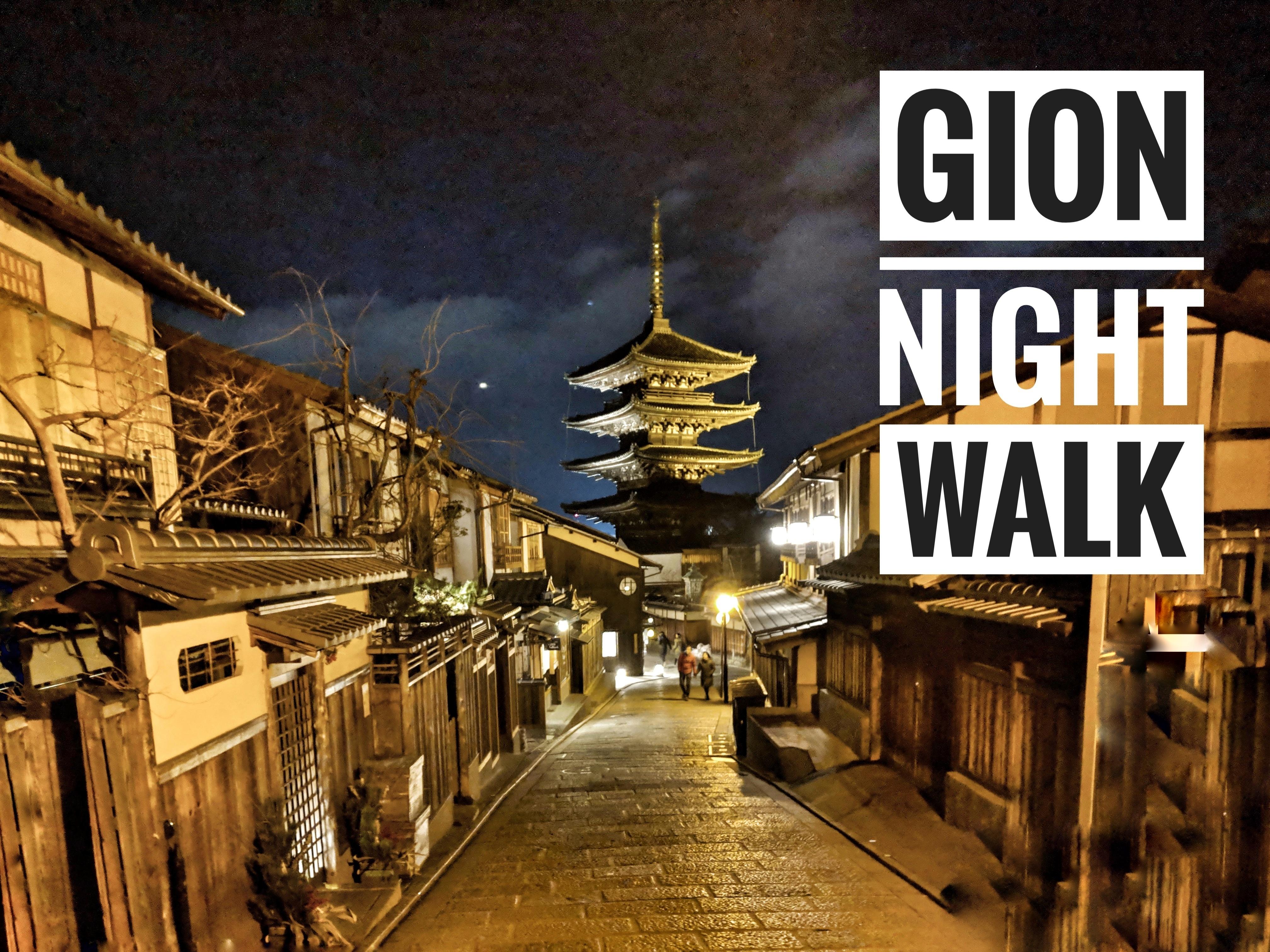 go on a gion night walk  kyoto