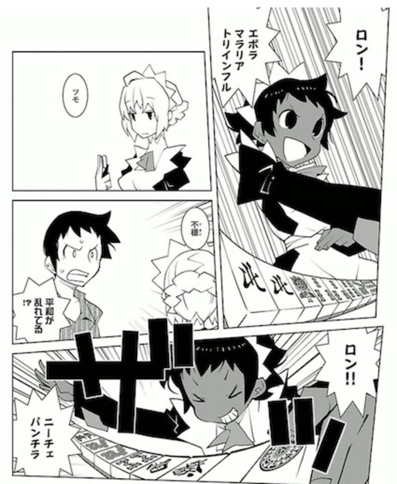 ファントムブレイブ イヴォワール物語 新装版 Cr Comics Dx 道満
