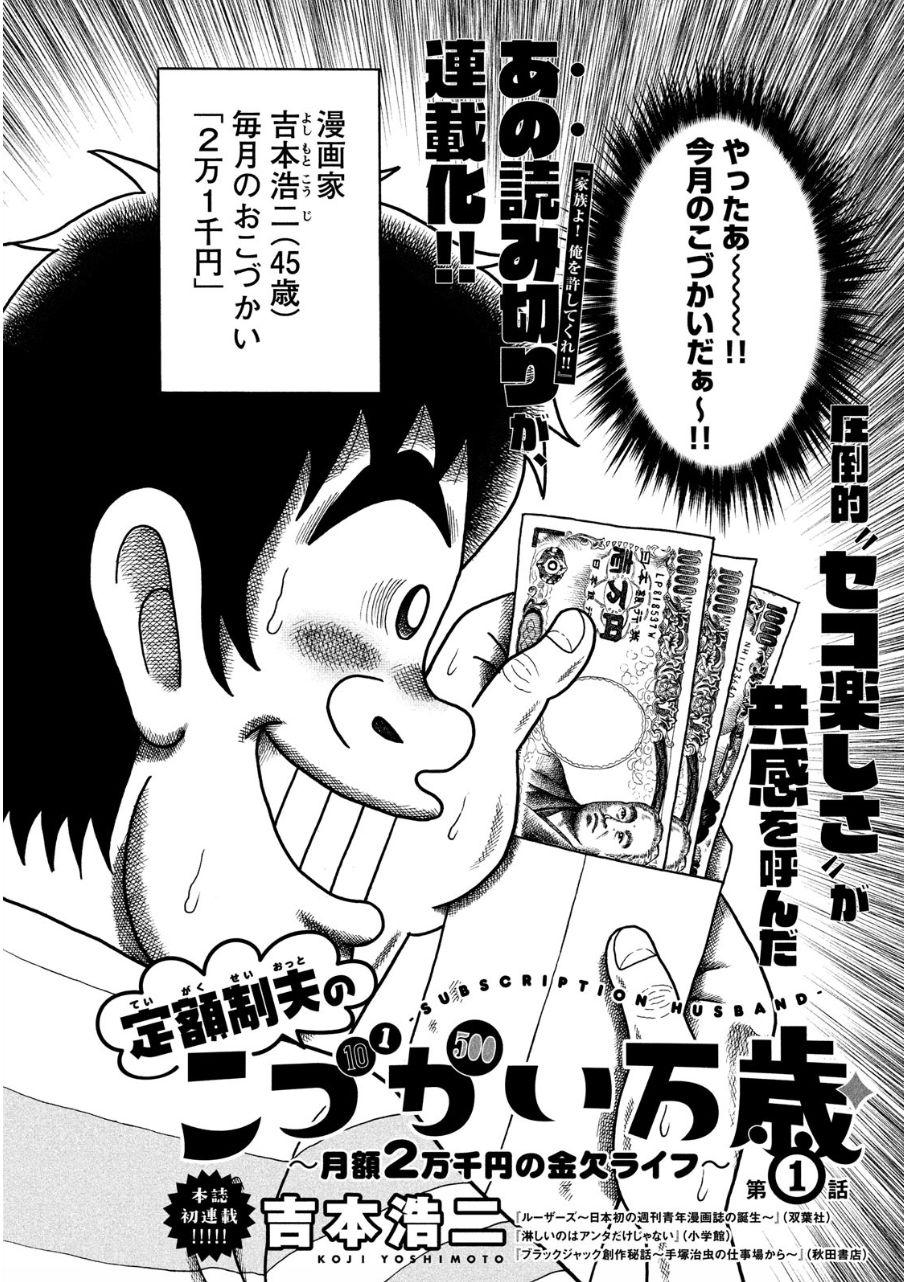 千 ライフ の 金欠 月額 こづかい 万 夫 の 円 2 定額 制 万歳