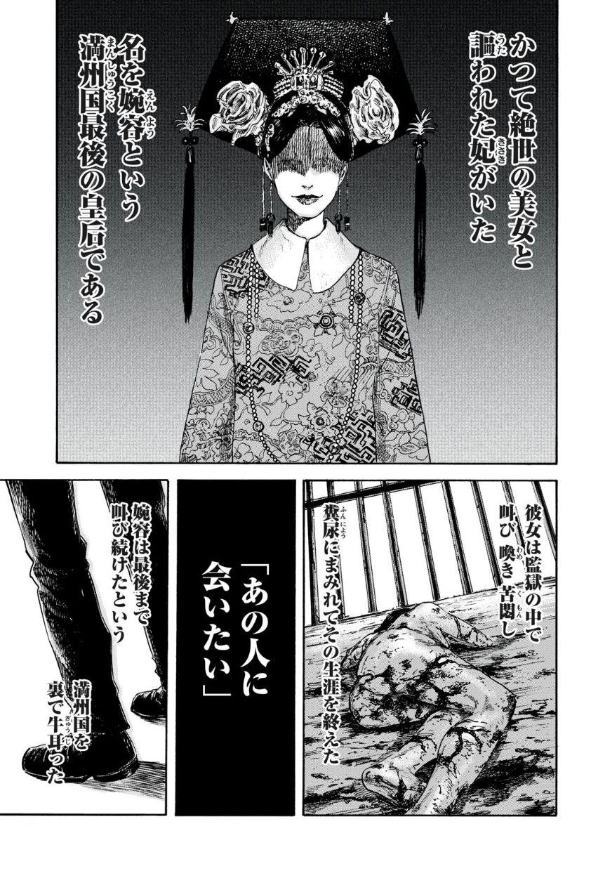 満州 アヘン スクワッド 満州アヘンスクワッド(1) (コミックDAYSコミックス)