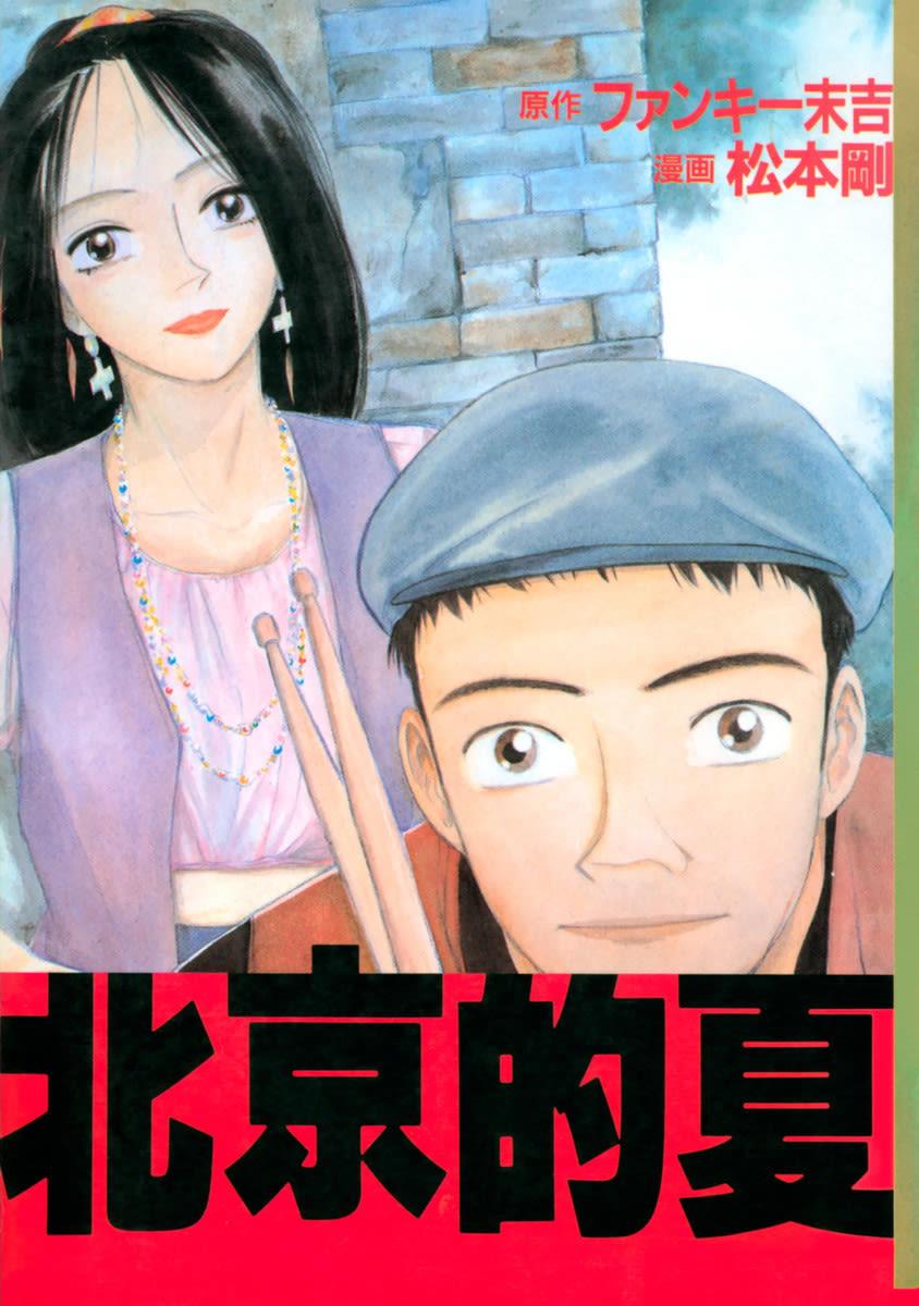 松本剛(漫画家)話題になったクチコミ - マンバ