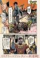 代闘士ハイコの事件簿