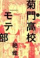 菊門高校モテ部