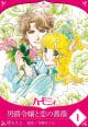 【単話売】男爵令嬢と恋の薔薇