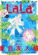 【電子版】LaLa