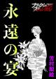 【単話】永遠の宴