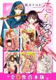恋するランウェイ 全5巻合本版(コミックニコラ)