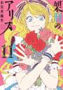 架刑のアリス(11)