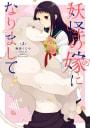 妖怪の嫁になりまして(2)