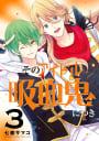 そのアイドル吸血鬼につき(3)