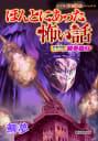 ほんとにあった怖い話 読者体験シリーズ 鯛夢編(3)