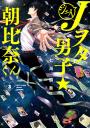 【eBookJapan限定特典付き】Jヲタ男子☆朝比奈くん(3)