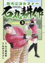 腹ぺこゴルファー石丸耕作(3)