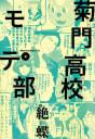 菊門高校モテ部(2)