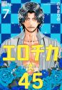 エロチカ☆45(7)