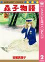 森子物語(2)