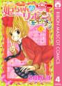 姫ちゃんのリボン カラフル(4)
