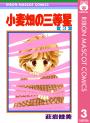 小麦畑の三等星(3)
