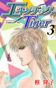 エキゾチック・Tiger(3)
