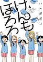 けんもほろろ(4)