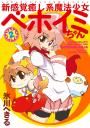 新感覚癒し系魔法少女ベホイミちゃん(2)