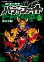 フューチャーカード バディファイト ダークゲーム異伝(3)