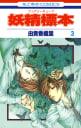 妖精標本(フェアリー キューブ)(3)