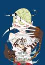 ノケモノと花嫁 THE MANGA(5) 【電子限定特典付き】