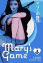 マリーの獲物(3)
