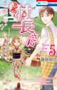 【急募】村長さん(5)