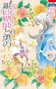 銀砂糖師と黒の妖精 ~シュガーアップル・フェアリーテイル~(2)