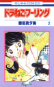 ドラねこ★フーリング(2)